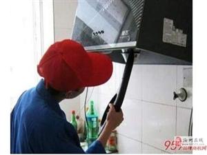 立净家电深度清洗