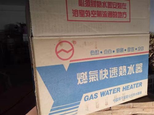 出售全新快速燃气热水器1台