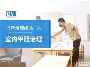 上海凡斯诚招青白江区域合作伙伴1名