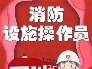 消防操作员,中级职称,简单易学,政府补贴,就业路广