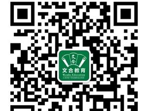 琼海学生周末补课找文合,文合秋季招生火热报名!