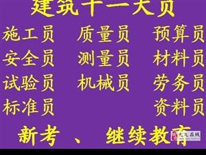 重庆建筑十一大员安全员培训考试开始报名了
