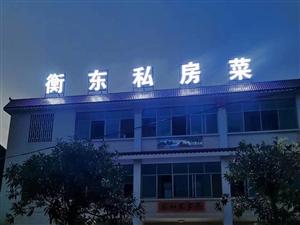 庆国庆、迎中秋、安仁超火爆的衡东私房菜惊爆了整个安仁!