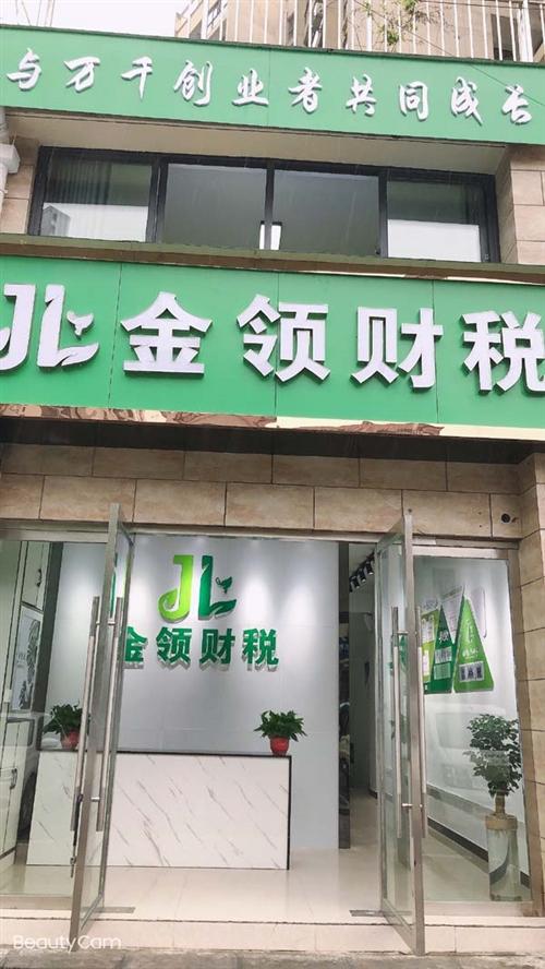 长阳金领企业管理咨询有限公司