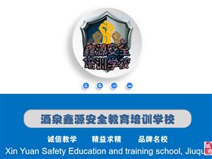 电工、焊工、登高复审考试报名,就找鑫源安全培训学校
