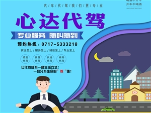 双节同庆之际,长阳心达代驾服务有限公司特推出免费泊车业务!
