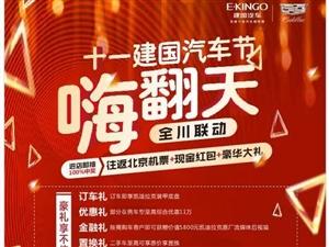 全川联动·嗨翻天在这普天同庆的国庆佳节建国汽车也要