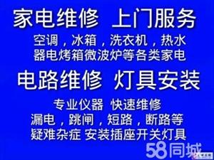 青州 冰箱 空調 洗衣機 熱水器 家電維修 上門服