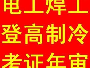 重庆高压电工操作证考试内容 报名地点在哪里