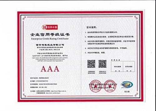 西安智鑫纸业有限公司