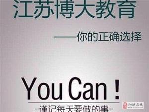 江苏五年制专转本考生如何缓解考前焦虑?如何调整好心