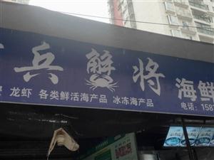 长阳【虾兵蟹将】海鲜店鲜活大闸蟹等你带回家