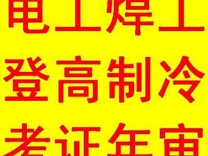 重庆低压电工证培训考试科目 拿证时间要好久