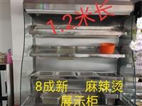 出售閑置8成新麻辣燙展示柜