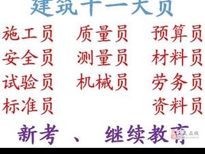 重庆施工员(土建)安全员报名考试有什么要求