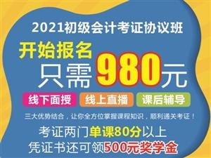 2021初级会计考证协议班开始报名:只需980元、