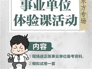 """东方中公教育""""17日事业单位体验""""提前预约送福利!"""