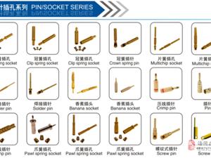 東莞市景誠實業pogopin連接器-彈簧針