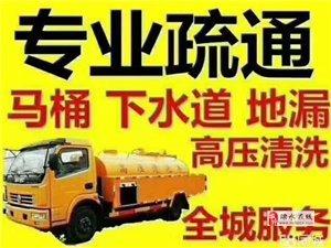 南京溧水区管道疏通、高压清洗管道、化粪池清理