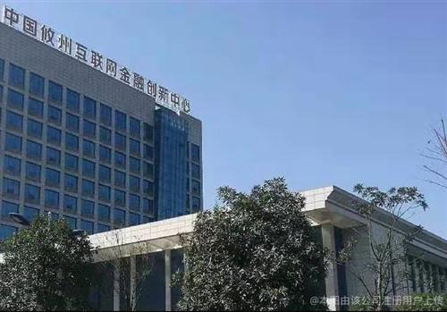 攸州互聯網金融創新中心開發建設(攸縣)有限公司