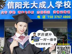 2021光山成教函授成人考试(成考、成招)大专本科