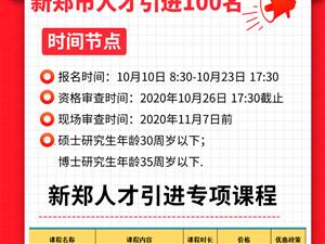 10月20日新郑人才引进面试课正式开课!