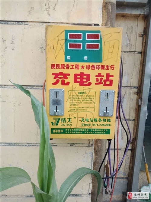 八成新充电站一台,价格优惠