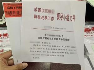四川乐山工程师职称申报(初、中、高)条件明细