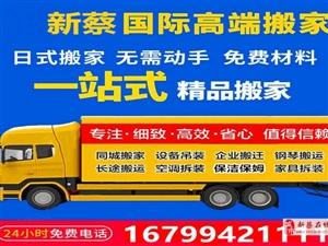 个人搬家、公司搬家、单位搬家、家电厨房设备回收、