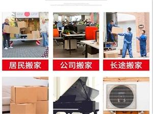 专业个人单位搬家、保洁、二手饭店设备回收、空调移机