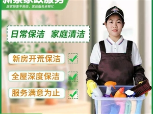 新蔡县保洁家庭保洁单位保洁小时工专业保洁