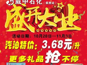 10月28日高唐威中石化新星加油站开业盛会