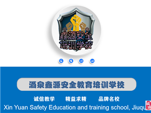 电工、焊工、登高复审,就找鑫源安全培训学校