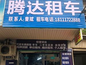 泸州市合江县合江租车汽车租赁有限公司