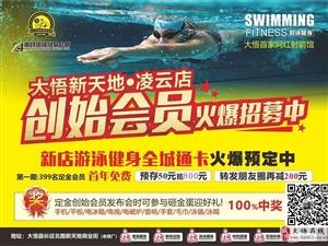 24小时游泳健身新天地创始会员招募活动火爆进行中!