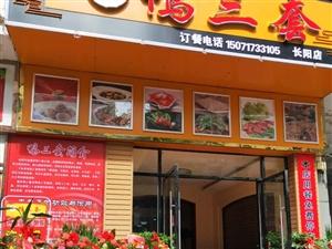 重庆鸭三套长阳店】鸭三套火锅,万州烤鱼,洪湖野藕排骨汤……