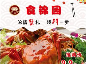 好消息!吃客们的福音来了,食锦园螃蟹只要9块9