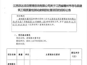 寻乌县建筑工程质量检测站废钢筋处置项目的招标公告