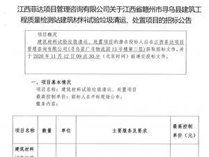 寻乌县建筑工程质量检测站建筑材料试验垃圾清运、处置