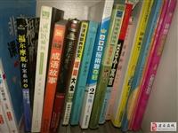 出闲置书籍了,大人小孩的都有,三四元一本,大家看看