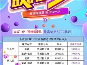 双11狂欢节,省钱抢优惠,教招上岸快一步!