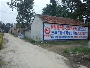 萧县户外墙体广告制作萧县有做墙体广告的吗萧县写标语