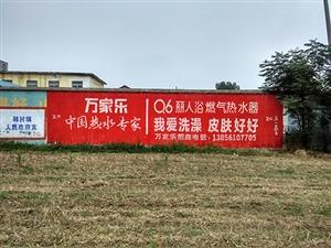 砀山精品墙体广告刷写砀山有做墙字标语的吗砀山写广告