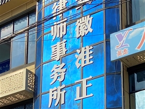 安徽淮正律师事务所