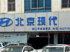 北京现代 颍上宇成直营店