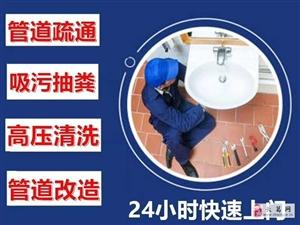 许昌清理化粪池 污水管道疏通清淤公司