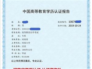 2021周口市学历认证在哪办 周口学历认证地址电话