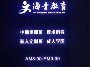 电脑短期培训班到长垣市海青教育(包教包会)