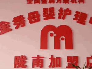 陇南金秀月嫂公司