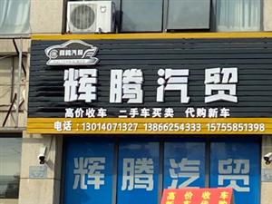 辉腾汽贸 高价收车 二手车买卖 代购新车